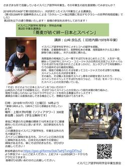 11月17日講演会案内.jpg