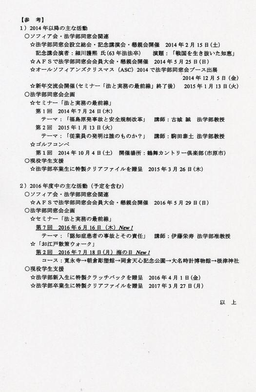 サイズ変更会務報告2.jpg