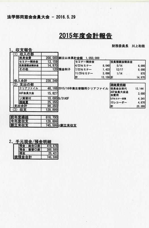 サイズ変更kaikeihoukoku サイズ変更法学部同窓会003.jpg