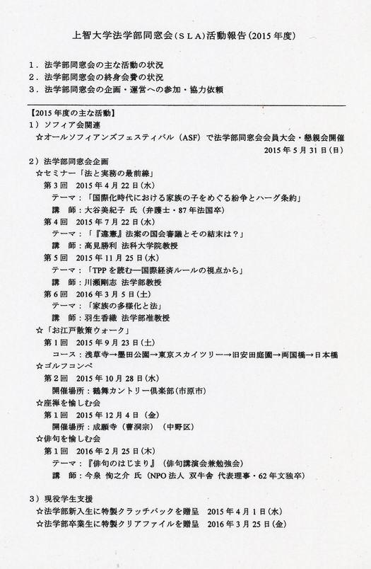 会務報告掲載用1.jpg
