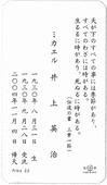 井上先生の葬儀で配られたメッセージカード(表)