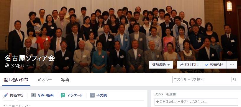 Facebok_nagoya.png