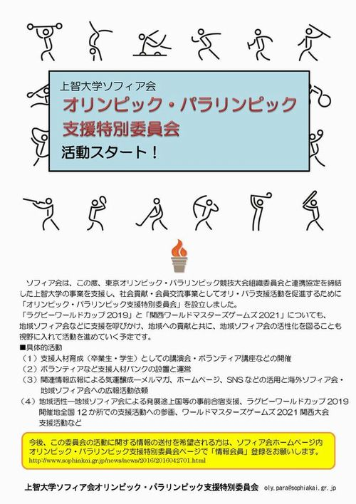オリパラ委員会スタートチラシ改4.jpg