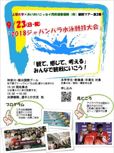 ジャパンパラ水泳2018.923.jpg