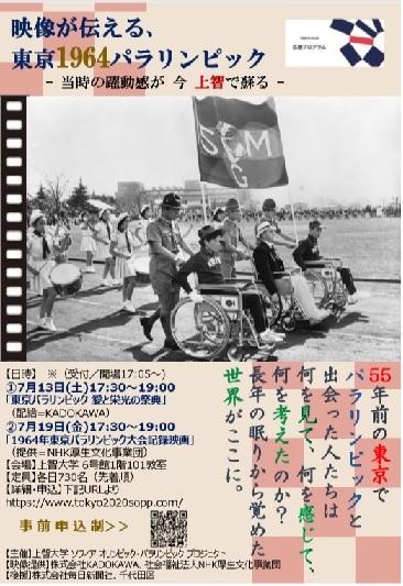 パラ映画上映会-1.jpg