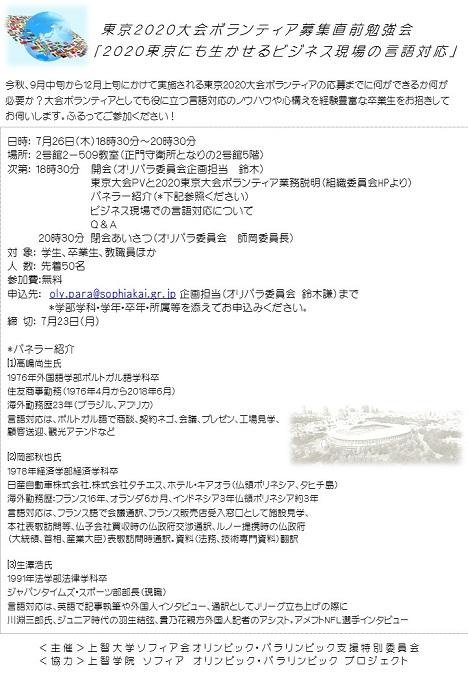 改)東京2020対策言語対応の現場に聞く65.jpg