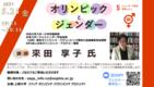 2021.5.21ウェビナー(デジタル用).png