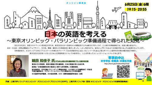 日本の英語を考える.jpg