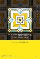 (表紙)ポルトガル短編小説傑作選-thumb-134x197-550.jpg
