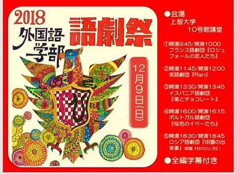語劇2018.JPG