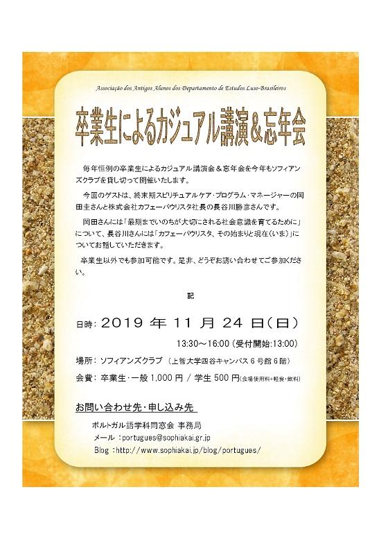 201909170101忘年会.jpg