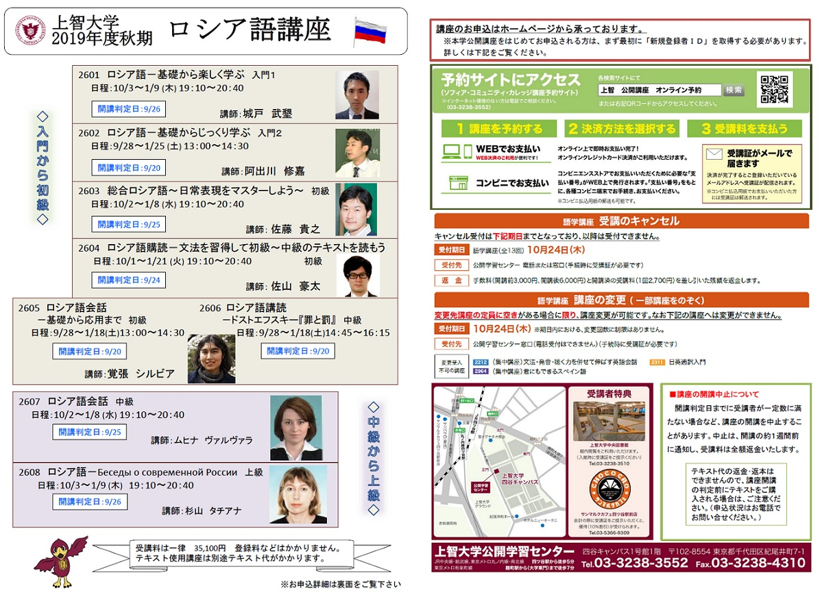 上智 大学 マイ ページ
