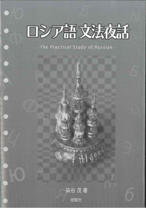 ロシア語文法夜話.jpg