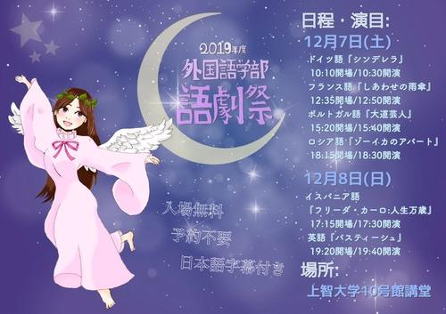 語劇祭ポスター.jpg