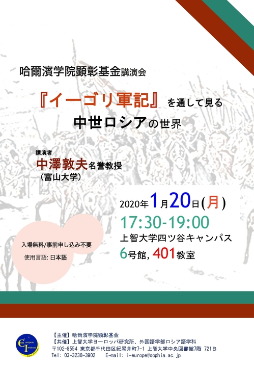 20200120_案内_page-0001.jpg